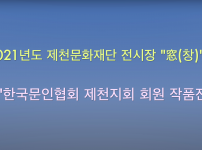 """""""한국문인협회 제천지회 회원 작품전"""""""