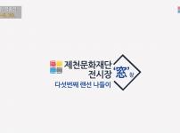 """2021년도 제천문화재단 전시장 """"窓(창)""""…"""