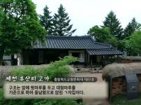 고택·종갓집 활용사업 4회차 영상