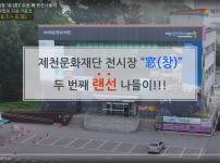 """제천문화재단 전시장 """"窓 (창)"""" 두번 째 …"""